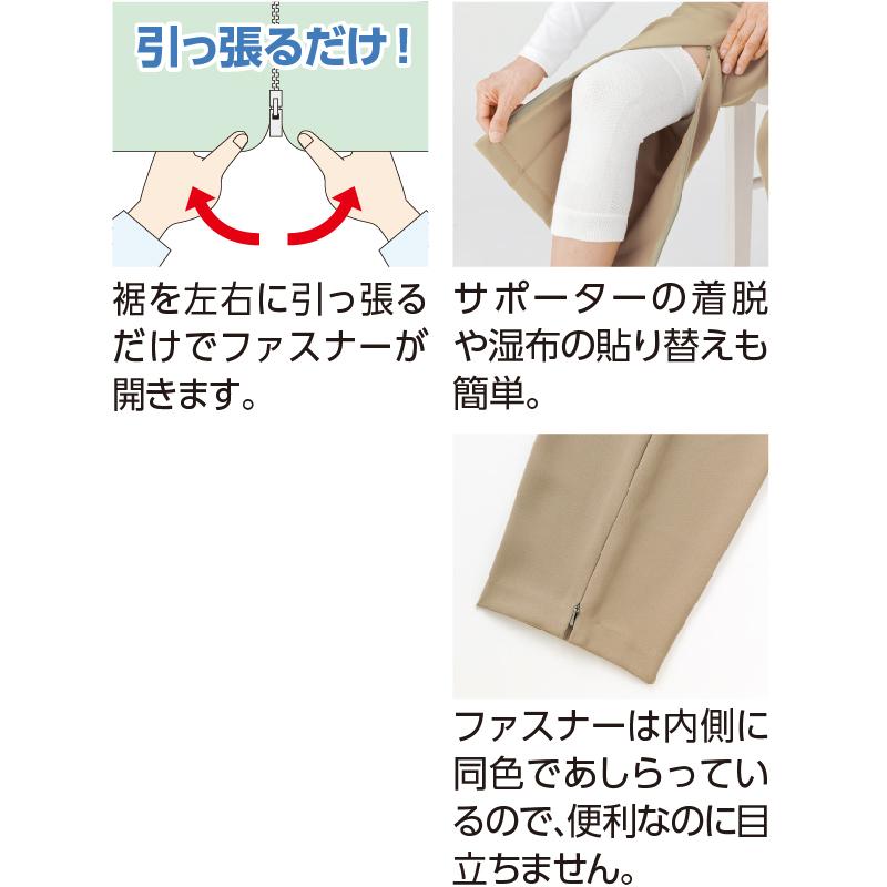 裾ファスナーパンツ