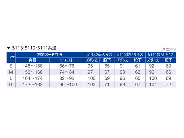 エンゼル 5113・5112・5111共通サイズ表