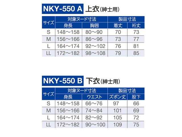 エンゼル オーガニックパジャマNKY550 サイズ表