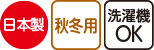 日本製 秋冬 洗濯