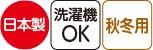 日本製・洗濯機・秋冬用