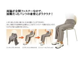 ユニバーサルファッション 機能 パンツ